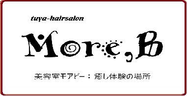 髪質改善千葉 美容室More,Bのホームページ