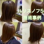 ハリスノフ5G施術事例|縮毛矯正や髪質改善トリートメントとの違い